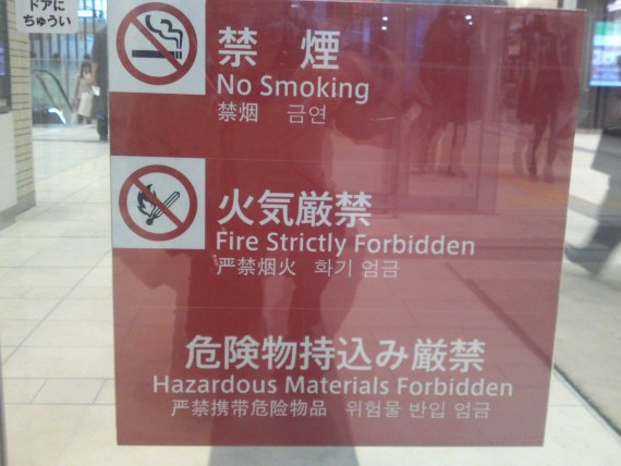 Weird Japan (1): Don't set the Department Store on Fire!