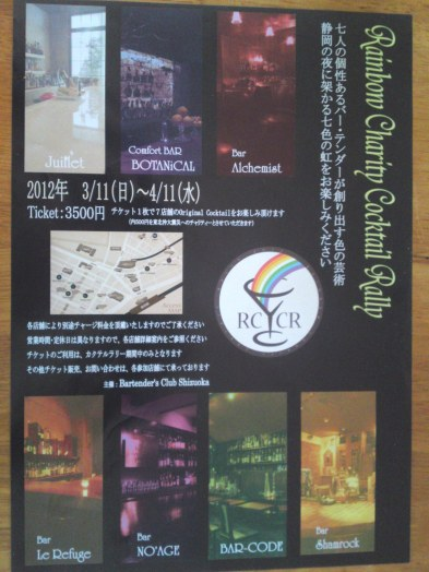 Rainbow Charity Cocktail Rally 2012 in Shizuoka City March 11th~April 11th!
