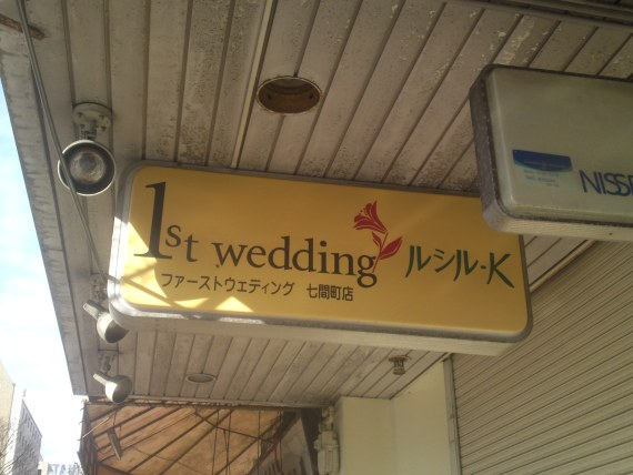 Weird Japan (14): Planning for Divorce?