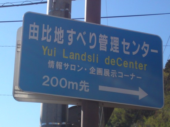 Weird Japan (42): Real Landslide Sign in Yui, Shizuoka City!