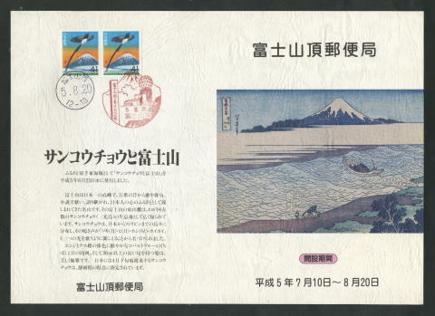 Mount Fuji on Stamps 2: 1935~1962 (partial)
