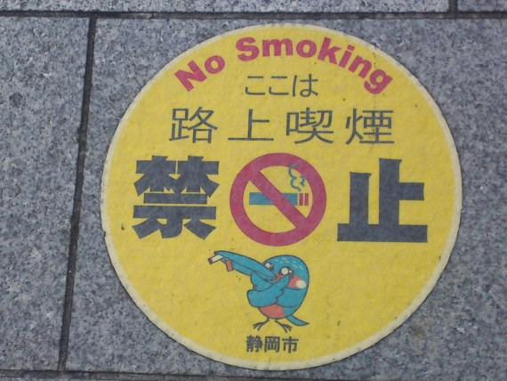 No Smoking Streets in Shizuoka City (and how about Japan?)!