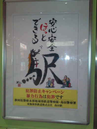 Station: The Drawing and meaning of The Kanji Characters!