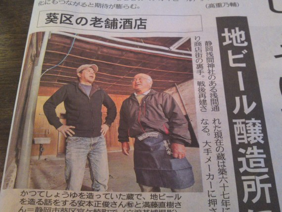 AOI BEER STAND: News of Forthcoming Brewery in Shizuoka City-Aoi Beer Brewery!