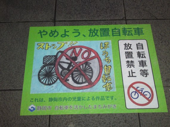 "Pavement ""Regulations"" Signs on Pavements in Shizuoka Prefecture!"