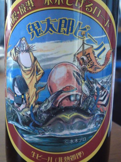 Japanese Craft Beer Labels: GeGeGe no Kitarō by Kumezakura Brewery in Tottori Prefecture!