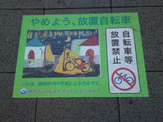 Pavement Art? Illegal Bicycle Parking Children's Drawings Posters in Shizuoka City!