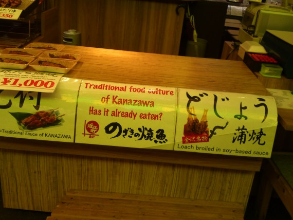 Weird Japan (43): Have already eaten it ? or, Have you already been eaten?