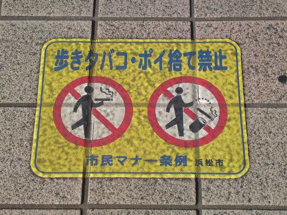 Non-Smoking Japan: No Smoking Pavement Sign in hamamatsu City!