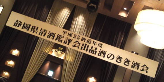 2014 Shizuoka Prefecture Sake Competition Brewery Entrants Party at Aoi Tower, Shizuoka City!