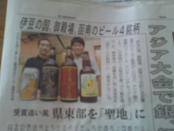 4 Craft Beers from Izu No Kuni, Gotemba and Kannnami Shine at Asian Beer Cup 2015!