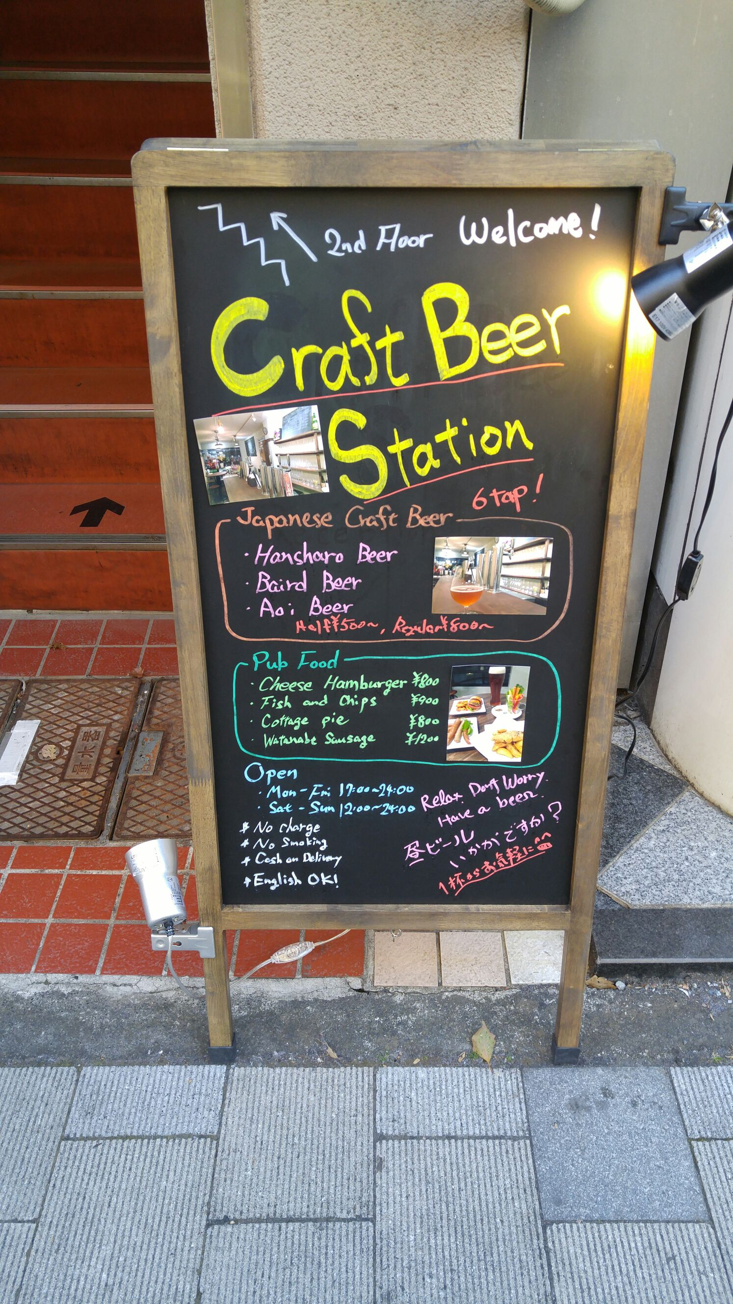 CRAFT-BEER-STATION-4