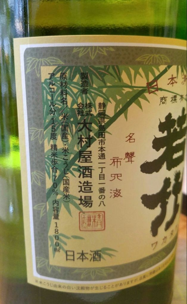 Side label oomuraya wakatake junmai