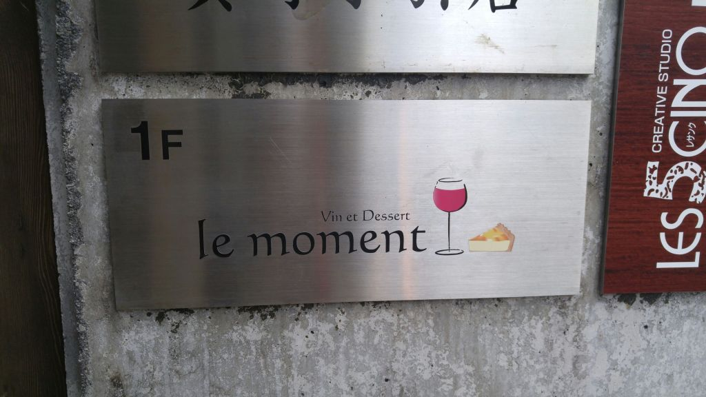 French Bistro le moment 3